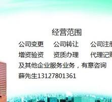 代办上海许可证,代办资质,公司变更,企业转让图片