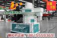 桦木压粒生产机器木粉颗粒压块机联系电话