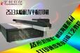 江西集成墻板生產設備背景墻uv平板打印機玻璃機械竹木纖維板