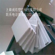 PVC塑料板加工定做