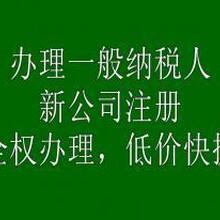 朝阳区变更公司地址代办食品流通许可证快办朝阳区公司注销转让