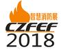 2018消防物联网应用