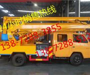 14米江淮高空作业车全国销售,微型高空作业车图片