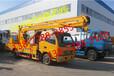 忻州市16米高空作业车厂家直销