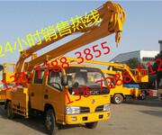 14米江淮高空作业车全国销售,五十铃高空作业车价格表图片