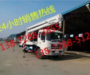 22米高空作业车销售厂家图片