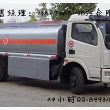 5吨油罐车最优惠价格_采购程力油罐车