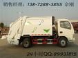 8吨压缩垃圾车价格优惠_东风压缩垃圾车最优惠报价