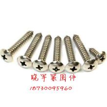 永年厂家生产不锈钢/高强度自攻螺钉/钻尾螺丝/自钻螺丝图片