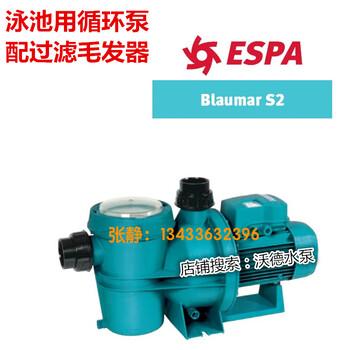 西班牙原装进口游泳池过滤泵BLAUMARS2200泵单级离心泵自吸泵