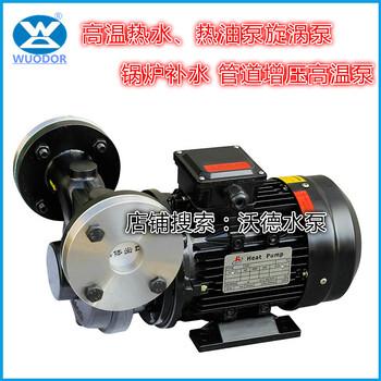 WG-30泵2.2KW耐高温200热油泵高温锅炉高压泵