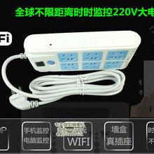 公牛无线插排插座WiFi监控摄像头远程WiFi插排摄像