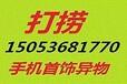 潍坊专业打捞贵重物品金银首饰厕所捞手机等