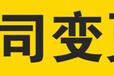 南京六合雄州公司变更工商代办