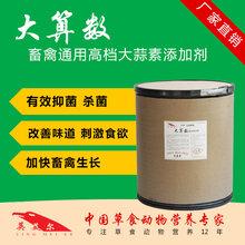 大蒜素生产厂家大蒜素生产厂家电话图片