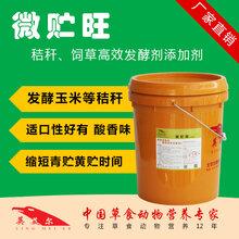 青贮发酵剂青贮秸秆发酵剂青贮玉米秸秆发酵剂图片