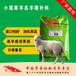 羔羊颗粒饲料羔羊专用的颗粒料?