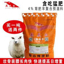 肉羊催肥饲料缩短育肥周期羊饲料图片