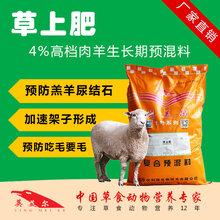 肉羊催肥预混料,预混料的配方图片