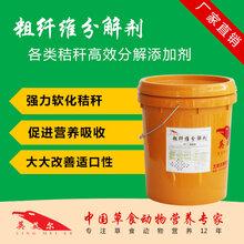 秸秆软化剂-粗纤维分解剂:图片