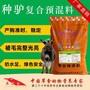怎样饲养肉驴养殖毛驴吃什么免费运输图片