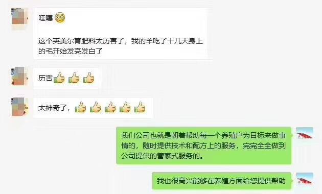 甘南|品牌育肥羊预混料|()