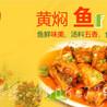 经典小吃黄焖鸡专业指导小本创业最佳选择