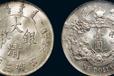 大清银币怎么拍卖出高价钱