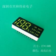 厂家供应纯正白光移动电源专用数码管LED数码管显示屏2714图片