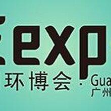2018广州环博会广州环保展官网