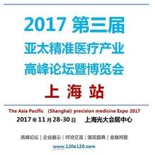 2017第三届亚太精准医疗产业高峰论坛暨博览会