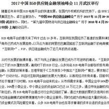 2017中国B50供应链金融领袖峰会11月武汉举行
