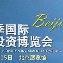 2018北京春季国际房地产投资博览会