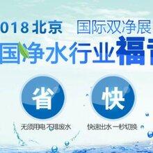 2018中国国际室内空气净化及净水设备展览会