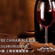2018年上海国际红酒博览会