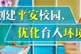 第74届中国教育装备展示会暨平安校区