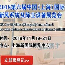 2018第六届中国(上海)国际新风系统及除尘设备展览会