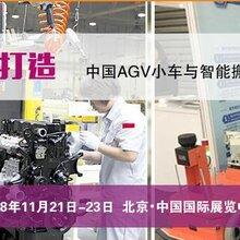 2018中国(北京)国际AGV小车与智能搬运设备展览会