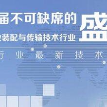 2018中国(北京)国际工业装配与传输技术展览会