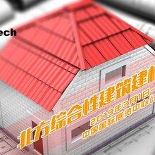 2019第15届(北京)国际建筑保温防水材料节能技术展览会