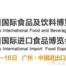 2018第八届广州国际进口食品博览会