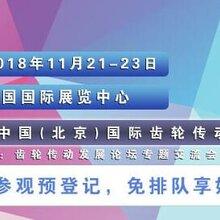 2018中国(北京)国际齿轮传动展览会