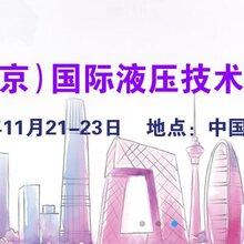 2018中国(北京)国际液压技术及设备展览会