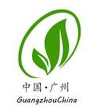 2019中国(广州)国际环保技术设备展览会