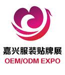 2018中国(嘉兴)国际服装服饰博览会暨贴牌加工展览会
