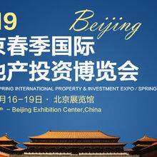 2019北京春季国际房地产投资博览会