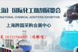 2019第六届中国(上海)国际化工助剂展览会