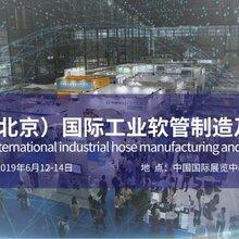 2019中国(北京)国际工业软管制造及应用展览会