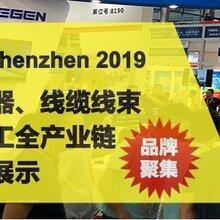 2019第九屆深圳國際連接器、線纜線束及加工設備展覽會