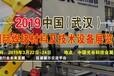 2019中国(武汉)国际焊接材料及技术设备展览会